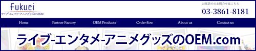 福榮産業エンタメサイト