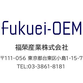 【福榮産業のOEM生産】